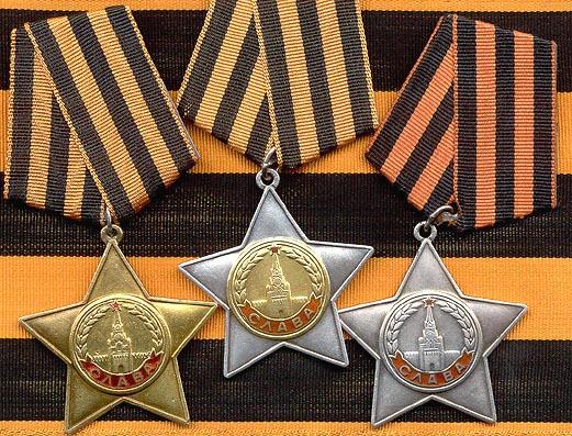 Орден солдатской славы 1-й, 2-й, 3-й степеней