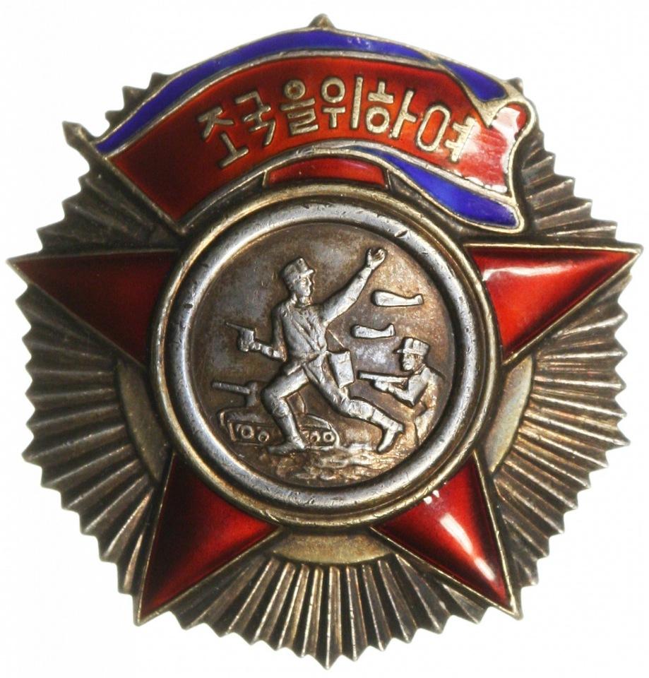 Орден свободы и независимости